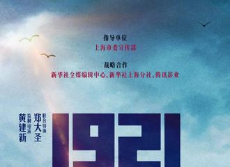 [新闻]210115 王俊凯上线转发微博 电影《1921》邀你共赴百年之约