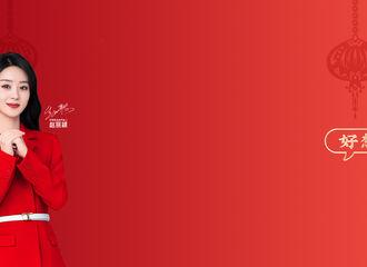 [新闻]210116 欧舒丹送来赵丽颖七步洗手法视频 好想你投递代言人红红火火的高清壁纸