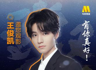 [新闻]210116 王俊凯电影《武汉日夜》包场地点公开 一起见证温暖,重温感动
