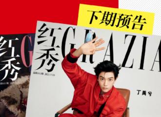 [新闻]210116 丁禹兮《红秀》封面预告公开 精彩内容将在下周正式呈现
