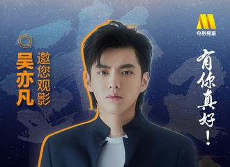 [新闻]210116 吴亦凡《武汉日夜》观影活动海报公开 致敬英雄,向阳而生!