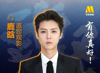 [新闻]210116 鹿晗《武汉日夜》包场时间地点公开 和他一起以平凡见证不凡