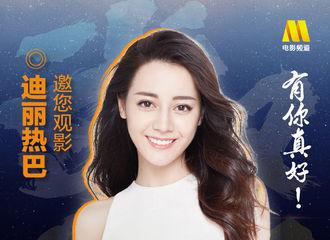 [新闻]210116 迪丽热巴《武汉日夜》观影活动海报公开 致敬英雄,向阳而生!
