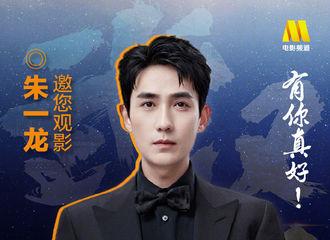 [新闻]210116 朱一龙包场《武汉日夜》的时间及地点公开 和他一起以平凡见证不凡