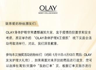 [新闻]210117 暂停是为了更好地见面 OLAY身体护理发布王俊凯见面会取消通知