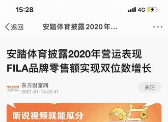 [新闻]210117 代言小福星靠实打实的数据说话 蔡徐坤代言品牌FILA2020年零售额实现双位数增长