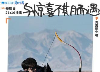 """[新闻]210117 尤长靖跟随《宝藏般的乡村》抵达青海德令哈 变身""""追光人""""去寻找""""第二个太阳"""""""