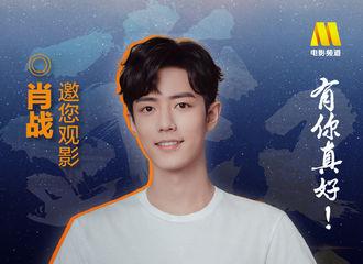 [新闻]210117 肖战《武汉日夜》观影活动海报公开 邀你走进电影院一同致敬平凡英雄!