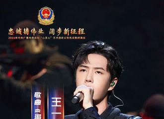 [新闻]210117 官豹送来王一博今晚演出现场照 身姿挺拔的正气青年致敬中国人民警察