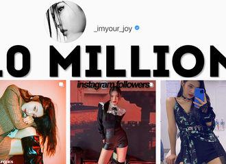 [分享]210117 Joy个人ins【_imyour_joy】粉丝数突破1000万!