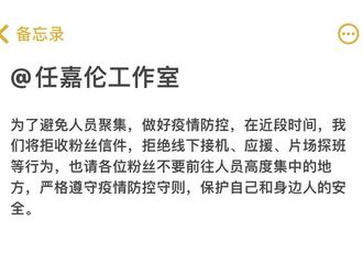 [新闻]210117 任嘉伦工作室发布通知:疫情期间拒绝接机、应援、片场探班等行为