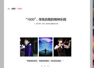 [新闻]210117 王源2021年的第一封家书送达 在《环球人物杂志》王源说专栏推荐他喜欢的电影