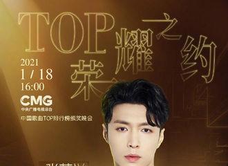 """[分享]210118 张艺兴确定出席""""中国歌曲TOP排行榜颁奖晚会"""""""