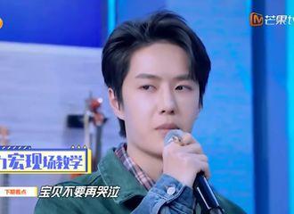[新闻]210118 《天天向上》0124官方预告公开 王一博与王力宏再次同台向前辈学习唱功
