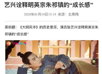 """[分享]210118 北京师范大学新闻传播学院执行院长评价张艺兴演技""""对人物塑造出乎意料"""""""