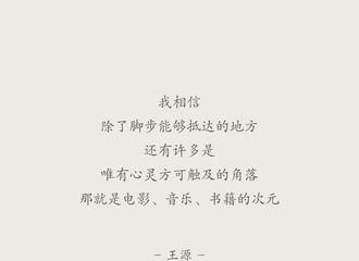 """[分享]210118 环球人物专栏""""王源说""""一月刊摘记 我们崽真是大诗人无疑"""