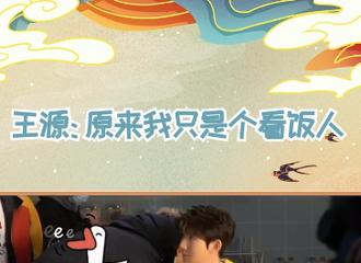 [新闻]210118 王源北京卫视春晚宣传片拍摄花絮 以为是个干饭人其实是个看饭人
