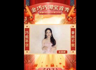 [新闻]210118 赵丽颖为金巧巧淘宝首秀送上祝福 是穿粉色公主裙的美腻小公主