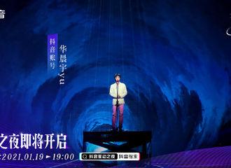 [新闻]210119 抖音星动之夜节目单公开 期待华晨宇演绎《新世界》!