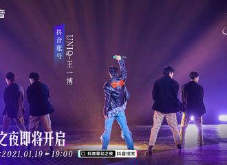 [新闻]210119 抖音送来王一博星动之夜舞台照 只看背影和侧颜就能被帅到