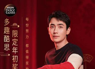 [新闻]210119 雀巢发布朱一龙全新宣传大片 代言人亲选的限定礼盒惊喜上线