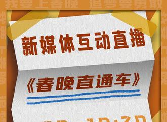 [新闻]210120 陈立农加入《春晚直通车》嘉宾阵容 今晚18:30亮相直播与你不见不散