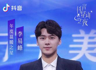 """[新闻]210120 李易峰获得""""年度温暖之星""""荣誉!公益之路一起温暖前行"""