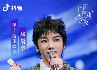 """[新闻]210120 华晨宇荣获""""年度最佳歌手""""荣誉 《新世界》燃炸LIVE呈现极致视听盛宴!"""