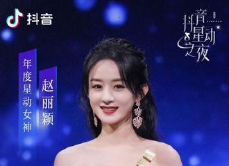[新闻]210120 赵丽颖亮相星动之夜个人拿回两座奖杯 《幸福到万家》成为年度最受期待电视剧