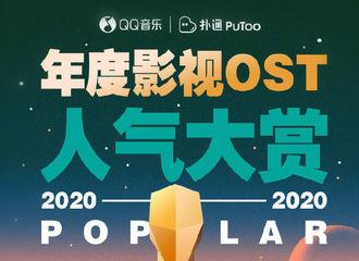 [新闻]210120 鹿晗演唱《剧中人》获最上头的旋律TOP1单曲 2020影视OST人气大赏结果公布