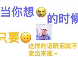 [分享]210121 一个emoji快被魔鬼AK玩坏 倒立微笑版灯牌给坤子哥安排上了!