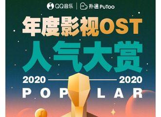 """[新闻]210121 肖战《余年》获""""年度最受欢迎影视OST""""TOP1!"""