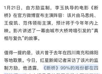 [分享]210122 王俊凯拍摄《断桥》的幕后故事,期待孟超上线