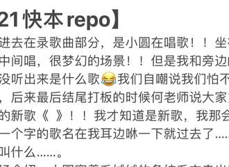 [新闻]210122 王源《快乐大本营》录制repo,一起期待源崽的快本舞台