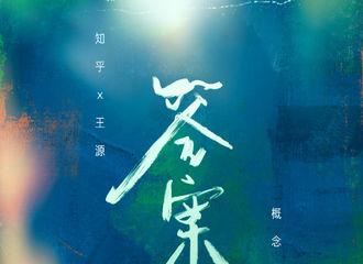 [新闻]210123 浪漫少年又在闷声干大事,王源新歌《答案》预告释出