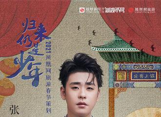 [新闻]210210 张云雷官宣加盟凤凰网旅游2021年春节策划 听小辫儿分享他的家乡记忆