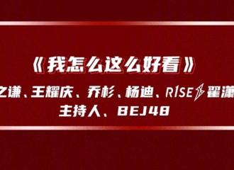 [新闻]210210 东方卫视新春潮乐会节目单公开 薛之谦三个舞台贯穿全程都给你们安排明白了