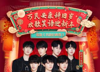 [新闻]210211 李现央视春晚海报公开 青春追梦人,活力唱未来