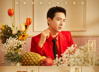[新闻]210212 李现年味时刻大片公开 这个春节,在哪儿都是年