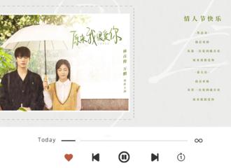 [新闻]210214 苏老师的声音令人沉迷 《原来我很爱你》情人节林彦俊福利送达