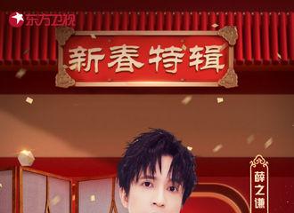 [新闻]210215 《我们的歌》新春特辑今晚播出 薛之谦用甜蜜歌声送新春祝福