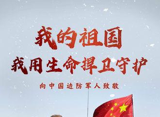 [新闻]210220 NPC成员陆续上线转发央视新闻微博 一起向中国边防军人致敬!