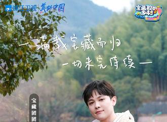 [新闻]210221 尤长靖《宝藏般的乡村》今日收官 一起在浙江淳安与惊喜不期而遇