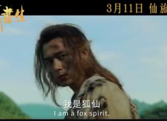 [新闻]210223 李现《赤狐书生》即将在香港上映 3月11日与白十三不见不散