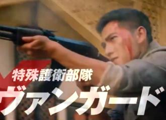 [新闻]210224 《急先锋》日本预告公开 将于5月7日在日本院线上映