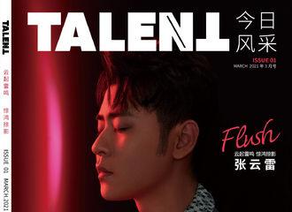 [新闻]210225 张云雷登《TALENT风尚》创刊首封 杂志预售将于2月26日12点开启
