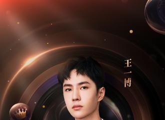 """[消息]""""微博之夜""""第五波阵容强势官宣 2月28日与王一博在上海相见"""