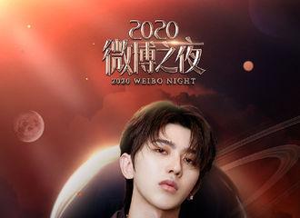 [新闻]210226 2020微博之夜节目单新鲜出炉 蔡徐坤带来治愈歌曲《Home》舞台