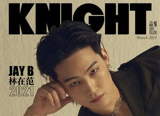 [新闻]210226 林在范中国首封《KNIGHT高级》3月刊明天准时开售!