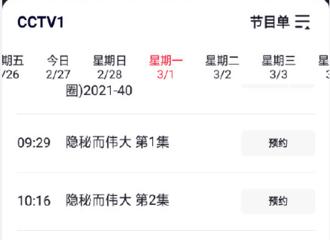 [新闻]210227 东鹅优秀真的已经说累了!《隐秘而伟大》3月1日起登陆CCTV-1